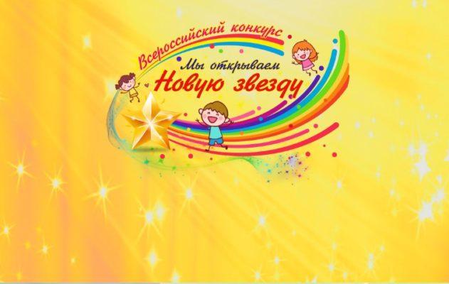 III Всероссийский ЗАОЧНЫЙ конкурс — фестиваль «Мы открываем новую звезду!»