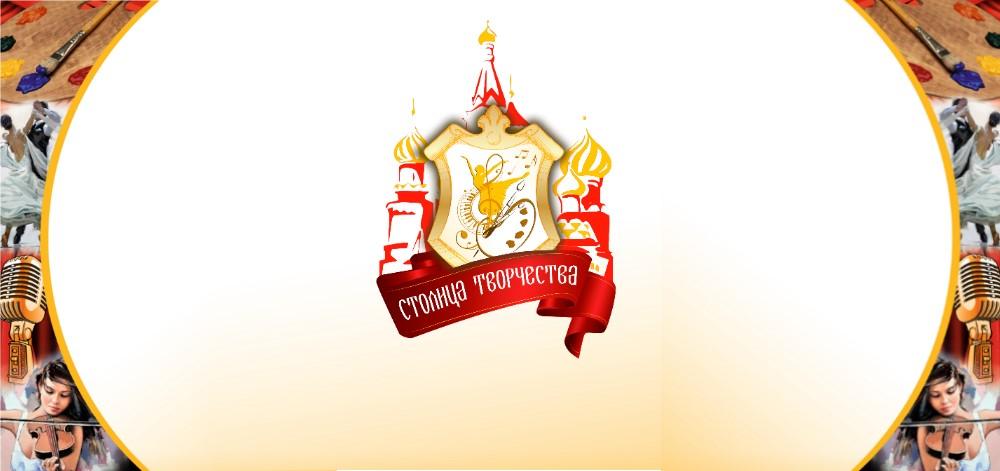 I Всероссийский ЗАОЧНЫЙ  конкурс «СТОЛИЦА ТОРЧЕСТВА»