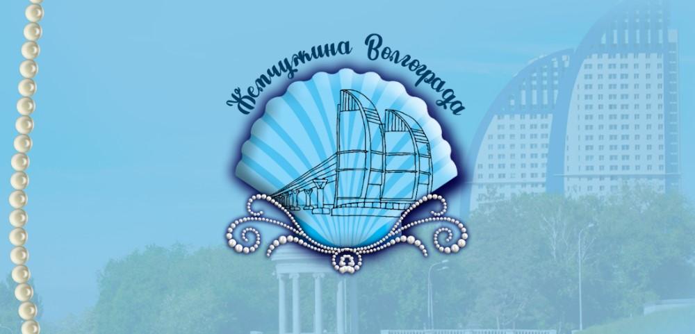 I Международный конкурс «Жемчужина Волгограда!»