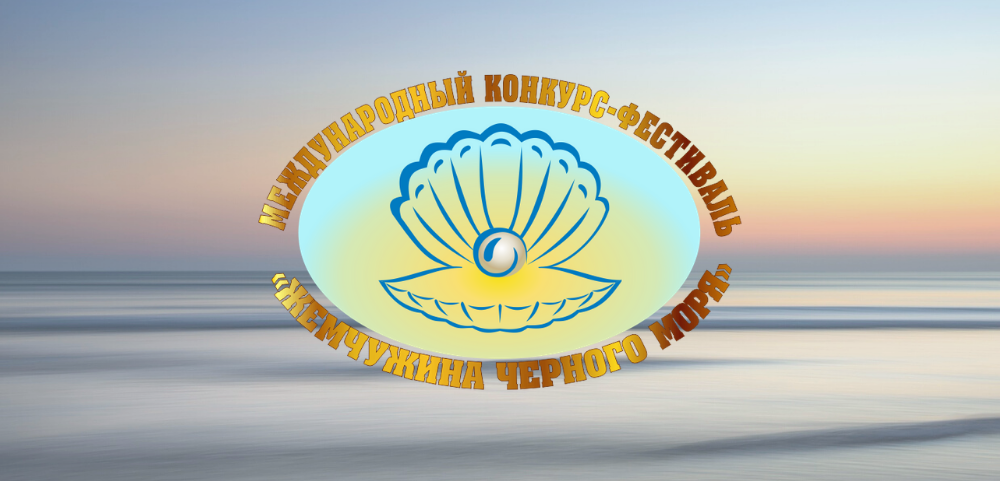 Х Международный конкурс-фестиваль «ЖЕМЧУЖИНА ЧЁРНОГО МОРЯ — 2021»
