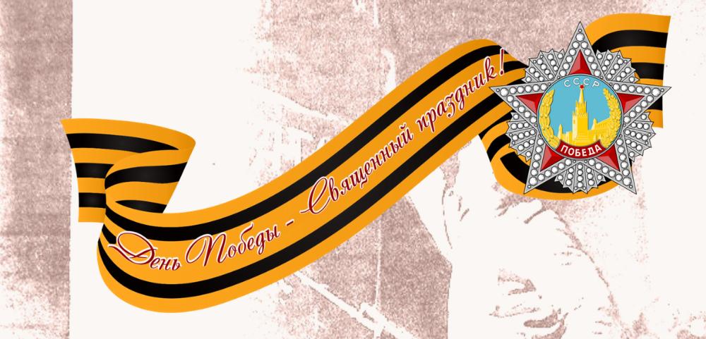 II Международный конкурс «День Победы – священный праздник»
