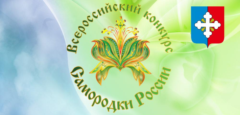 XXIX Всероссийский открытый конкурс «Самородки России» — 2021  г. Буденновск