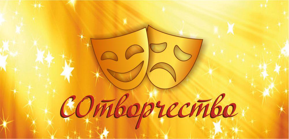 VIII МЕЖДУНАРОДНЫЙ КОНКУРС-ФЕСТИВАЛЬ «СОтворчество-2021»