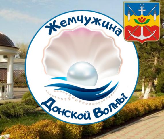 I Всероссийский конкурс «Жемчужина Донской Волны» в г. Волгодонске