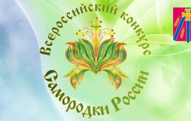 XXXII Всероссийский открытый конкурс «Самородки России»