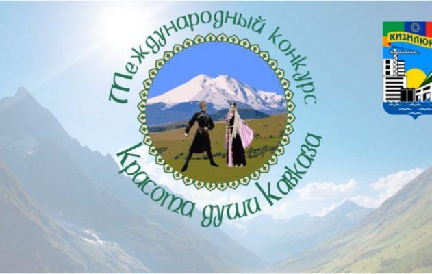 II МЕЖДУНАРОДНЫЙ КОНКУРС «КРАСОТА ДУШИ КАВКАЗА» 2021