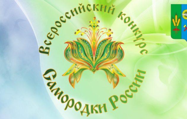 XXXIII Всероссийский открытый конкурс «Самородки России» 2021
