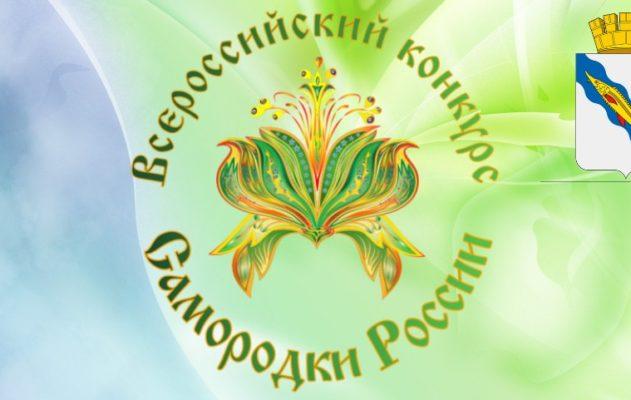 XXXII Всероссийский открытый конкурс  «Самородки России» — 2021 (Ейск)