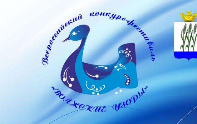 XIX Всероссийский конкурс ВОЛЖСКИЕ УЗОРЫ-2021 (Камышин)
