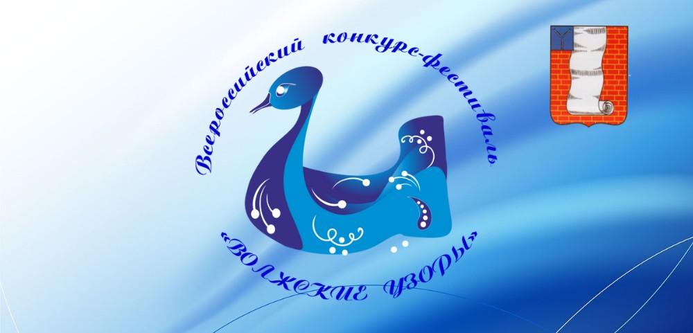 XVIII Всероссийский конкурс ВОЛЖСКИЕ УЗОРЫ-2021 (Красноармейск)