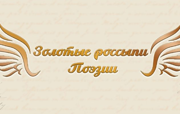 I Всероссийский очно-заочный конкурс чтецов и поэтов «Золотые Россыпи Поэзии»